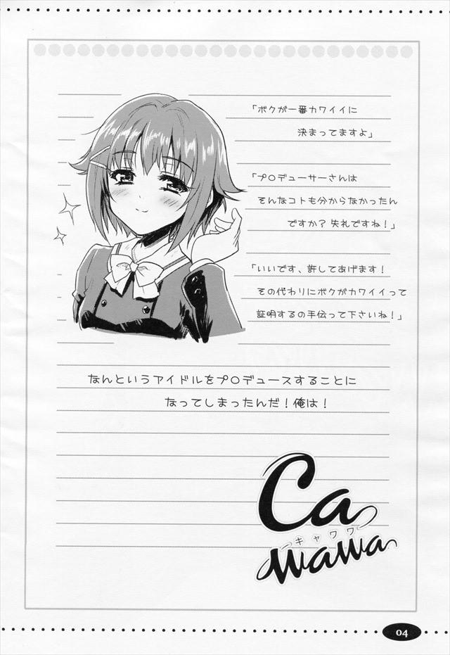 アイドル エロマンガ・同人誌42003