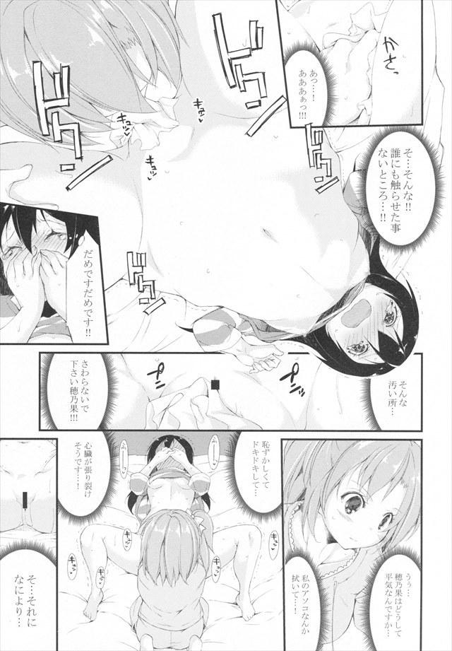 ラブライブ エロマンガ・同人誌30024