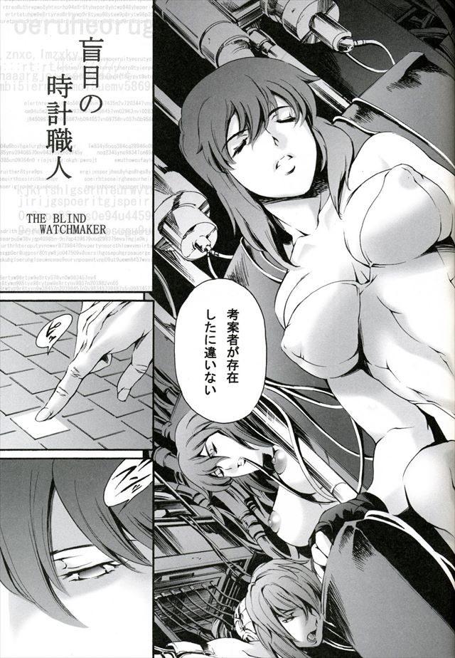 攻殻機動隊 エロマンガ・同人誌10004