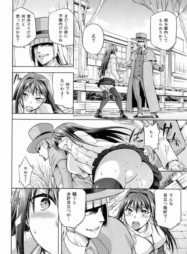 魔法使いの夜 エロマンガ・同人誌12017