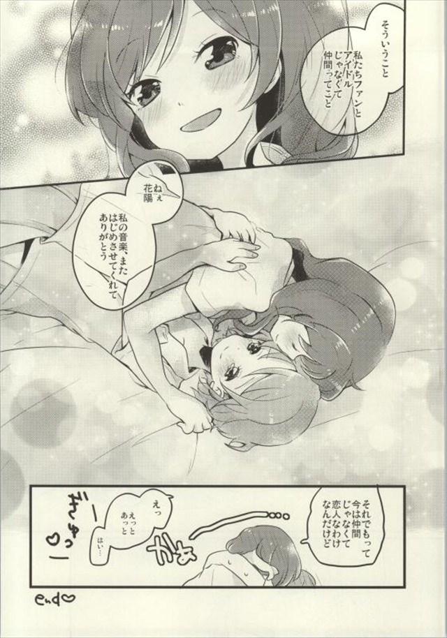 ラブライブ エロマンガ・同人誌25110