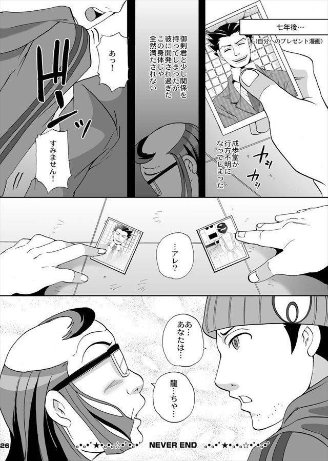 逆転裁判 エロマンガ・同人誌4024