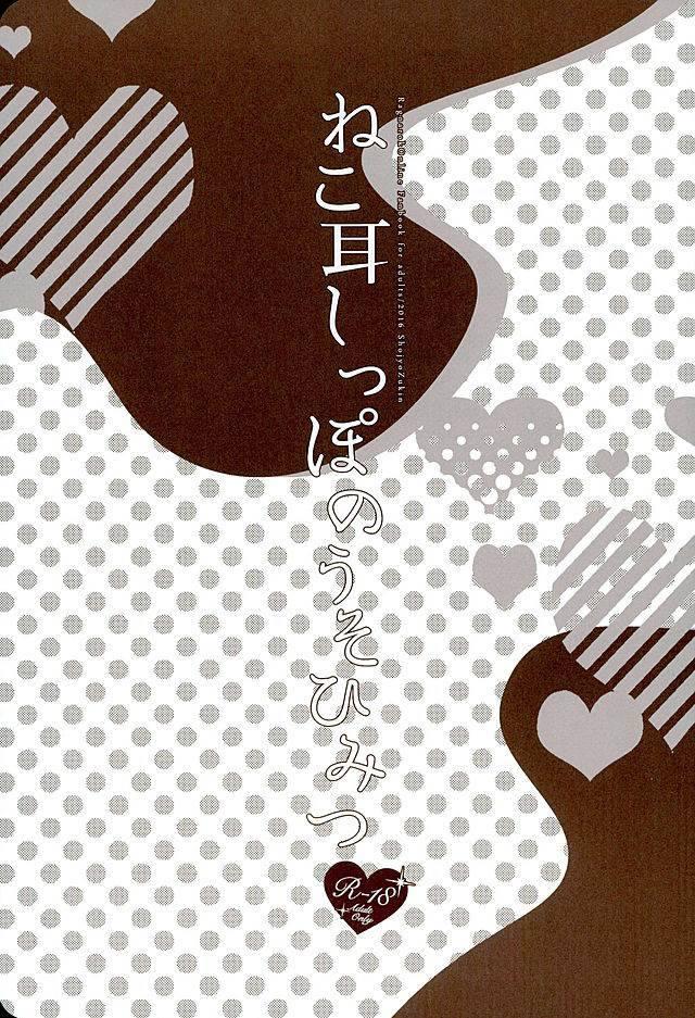 ラグナロクオンライン エロマンガ・同人誌2002