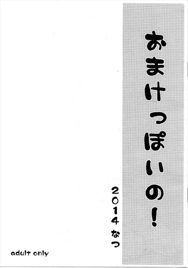 アイドル エロマンガ・同人誌30019