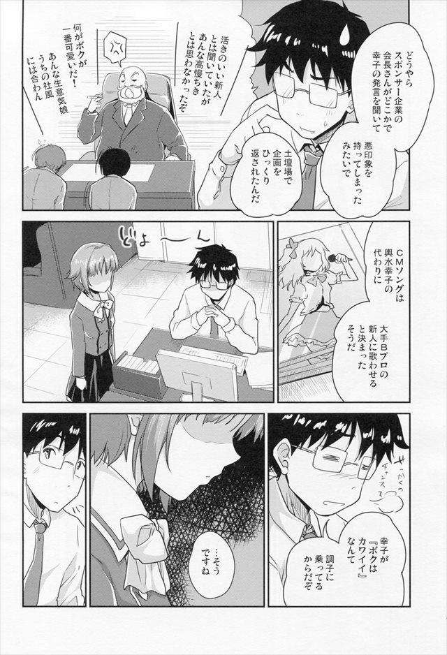 アイドル エロマンガ・同人誌42005