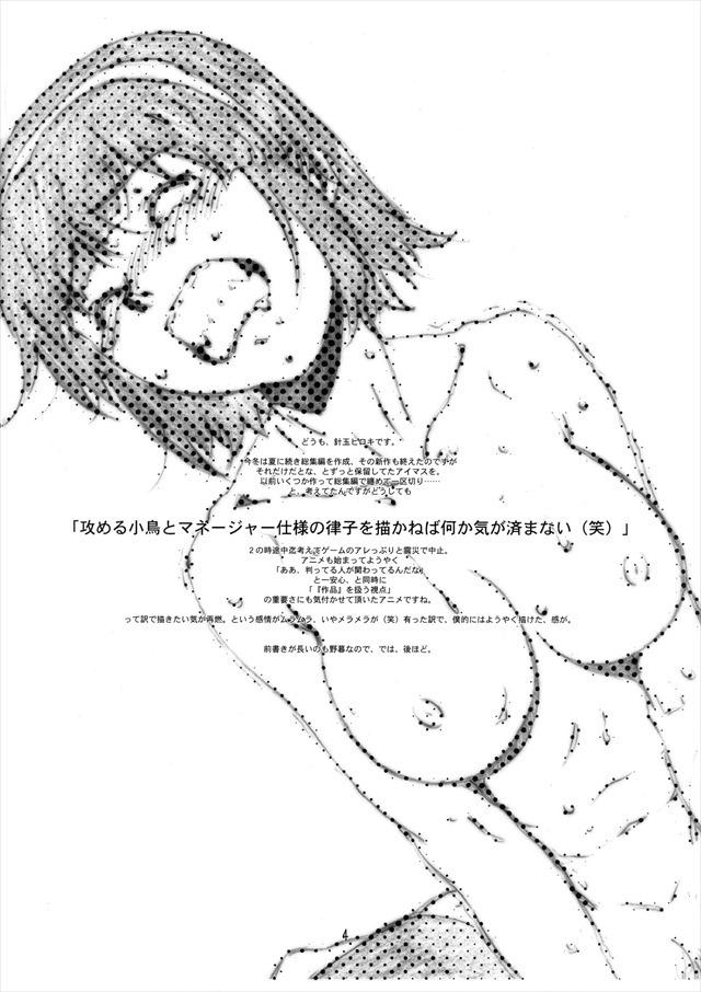 アイドル エロマンガ・同人誌40003