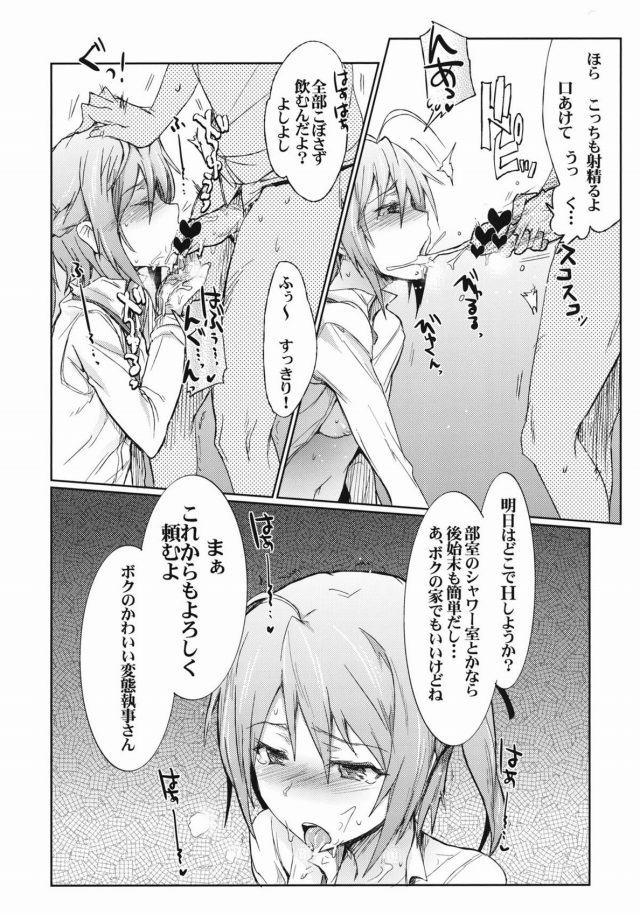 まよチキ エロマンガ・同人誌14023
