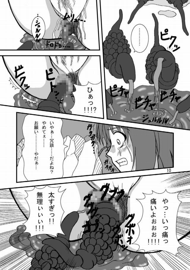マクロスF エロマンガ・同人誌15009