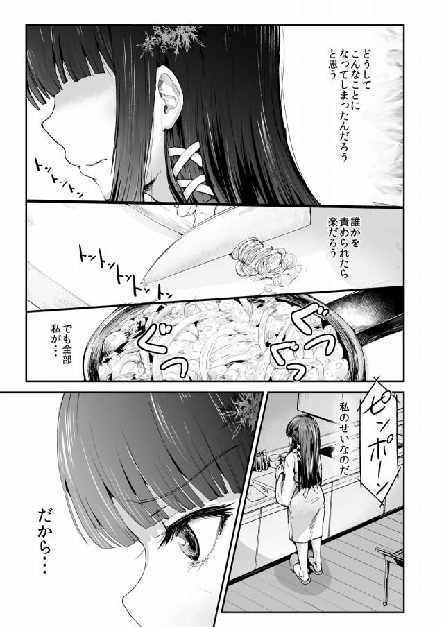 魔法か高校の劣等生 エロマンガ・同人誌12002