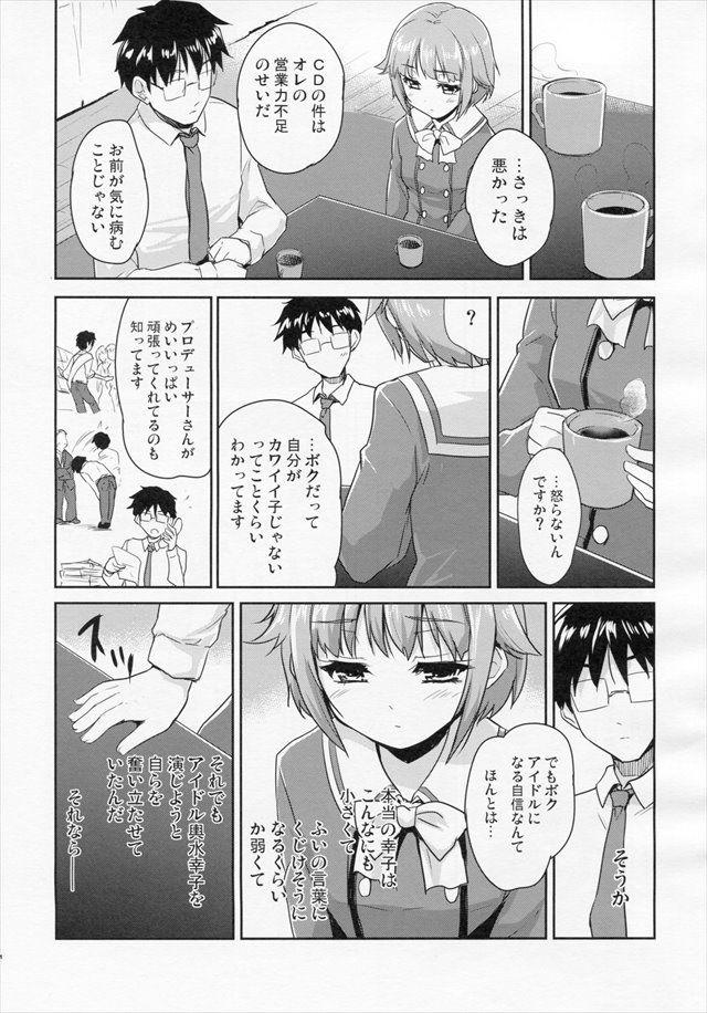 アイドル エロマンガ・同人誌42010