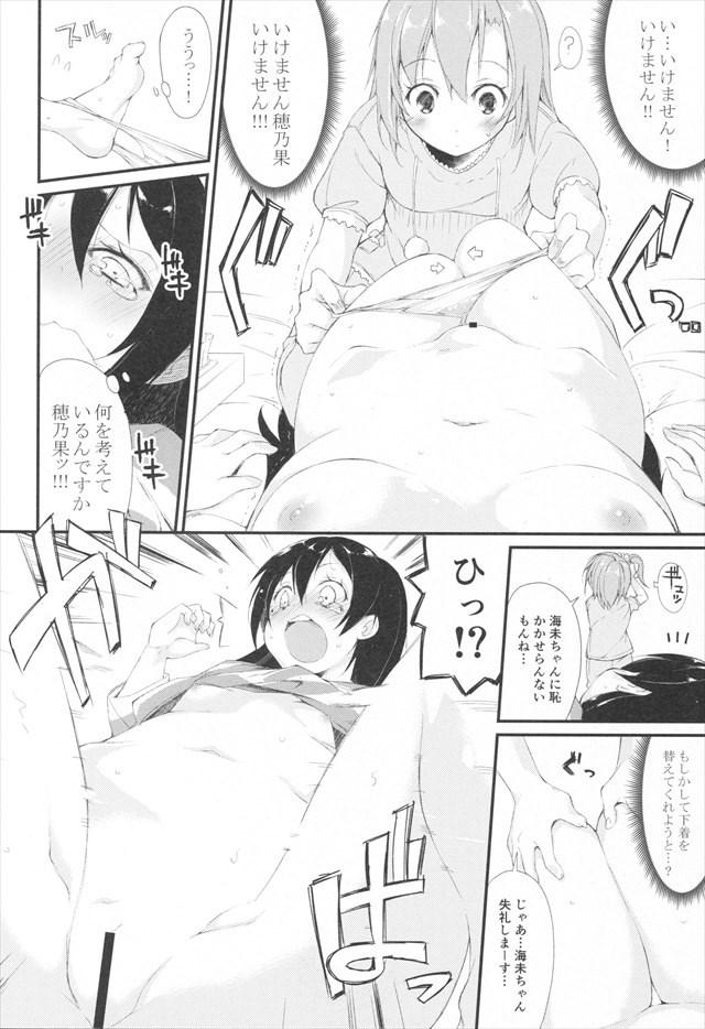 ラブライブ エロマンガ・同人誌30023