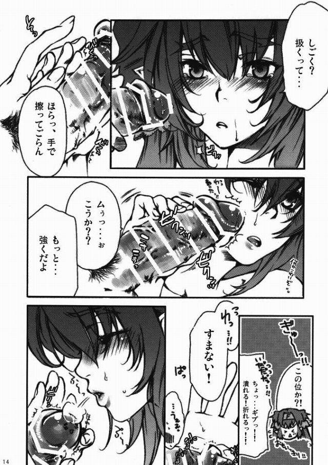 マクロスF エロマンガ・同人誌13009