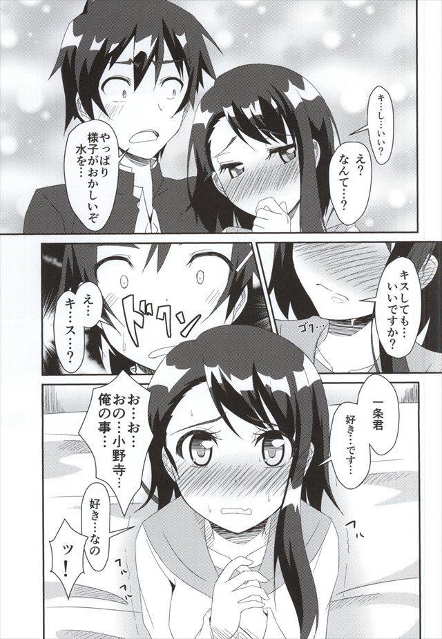 ニセコイ エロマンガ・同人誌14005