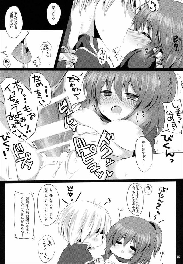ぷよぷよ エロマンガ・同人誌10015
