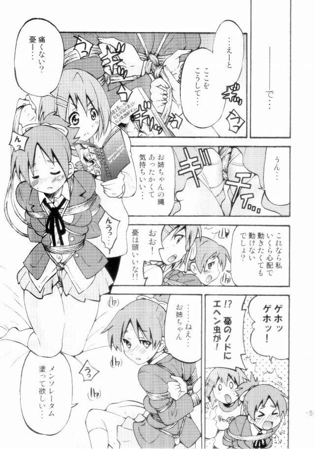 けいおん エロマンガ・同人誌12004