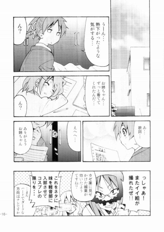 けいおん エロマンガ・同人誌12015