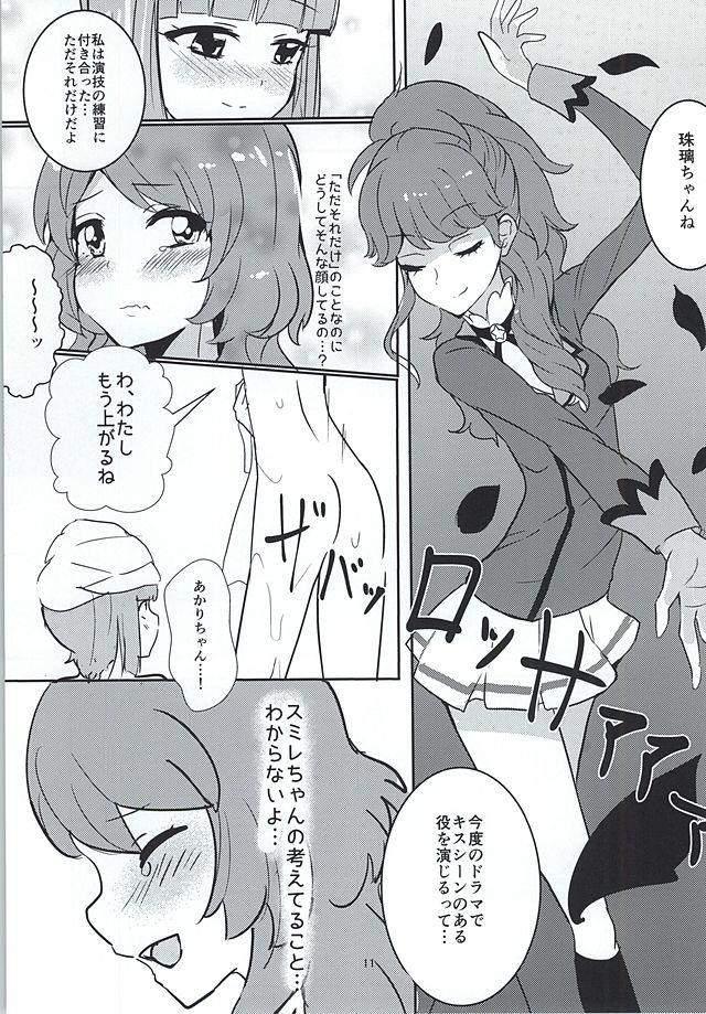 アイカツ エロマンガ・同人誌32009