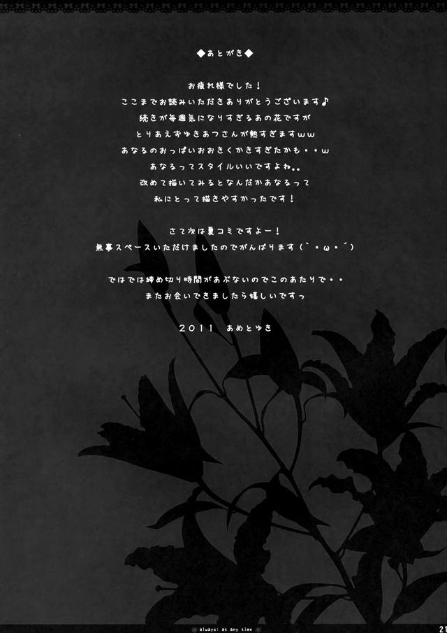 あの花 エロマンガ・同人誌33021
