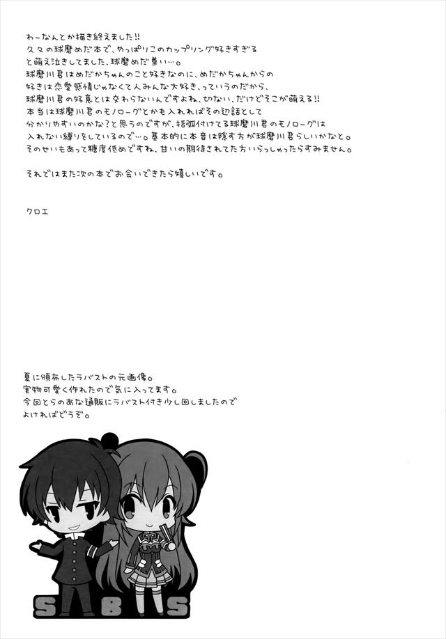 めだかボックス エロマンガ・同人誌14024