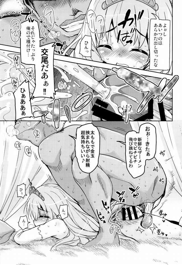 甘ブリ エロマンガ・同人誌43024