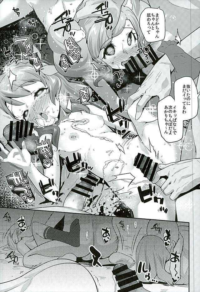 アイカツ エロマンガ・同人誌33020