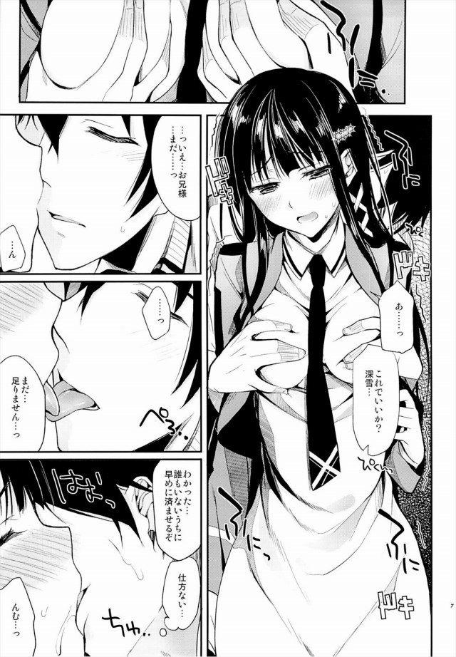 劣等生 エロマンガ・同人誌30004