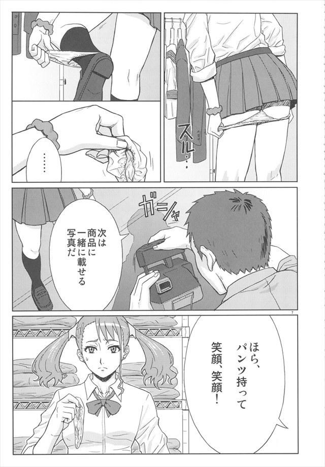 あの花 エロマンガ・同人誌31006