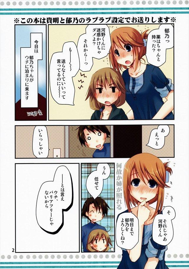 toheart2 エロマンガ・同人誌13002