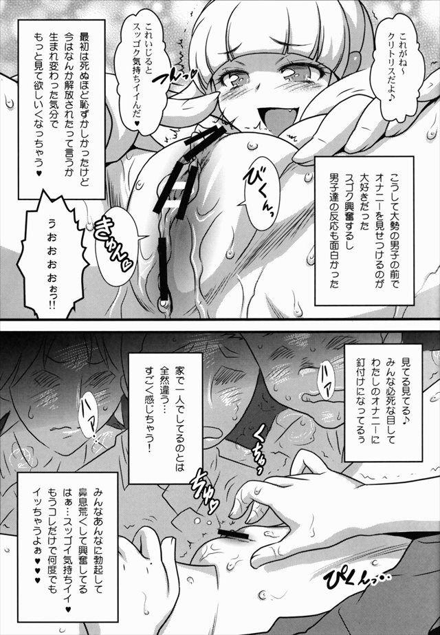 プリキュア エロマンガ・同人誌11004