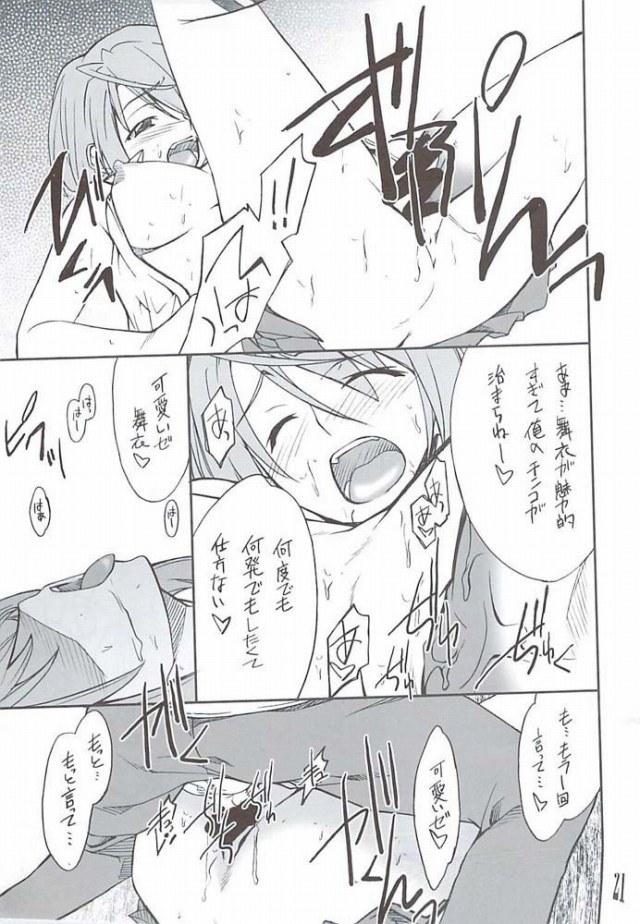 舞-HIME エロマンガ・同人誌10020