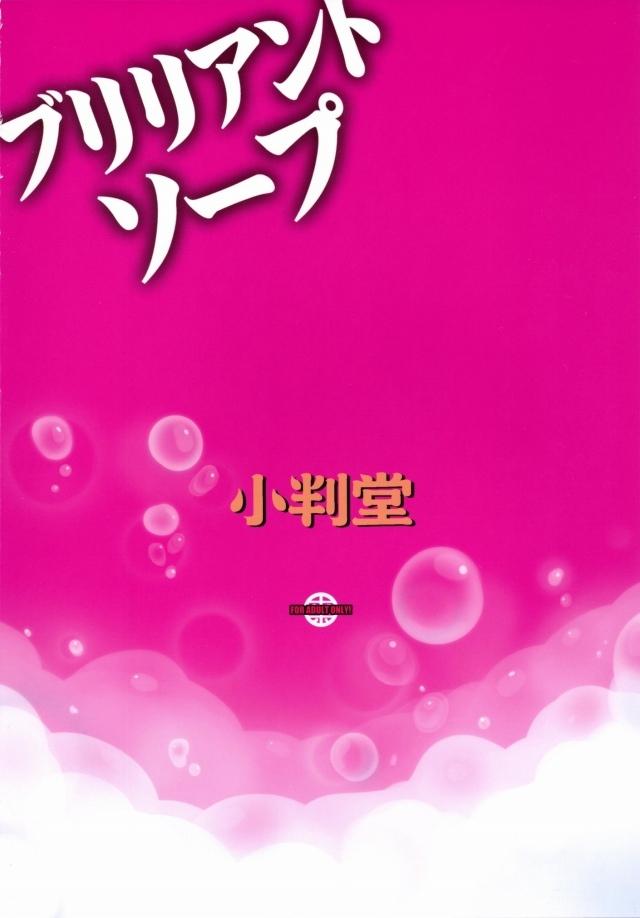 甘ブリ エロマンガ・同人誌39025