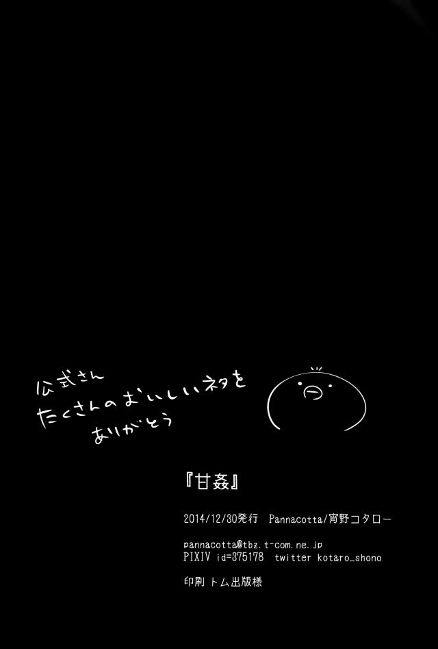 甘ブリ エロマンガ・同人誌35026