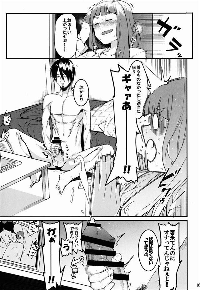 アイドルシリーズ エロマンガ・同人誌24004