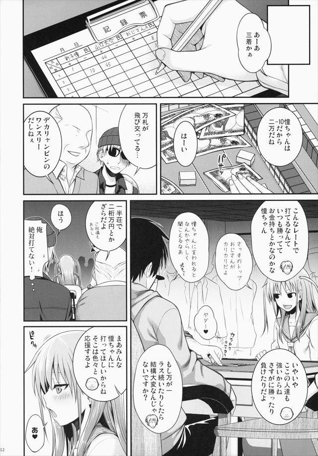咲き エロマンガ・同人誌12011