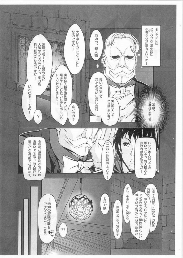 モンハン エロマンガ・同人誌17010