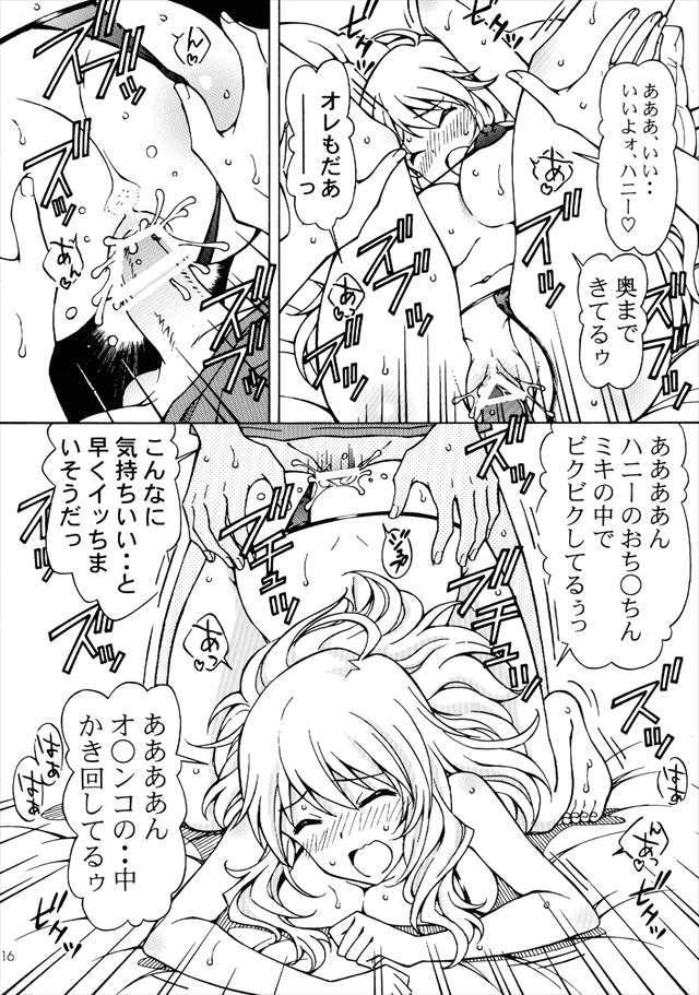 アイドルシリーズ エロマンガ・同人誌14015