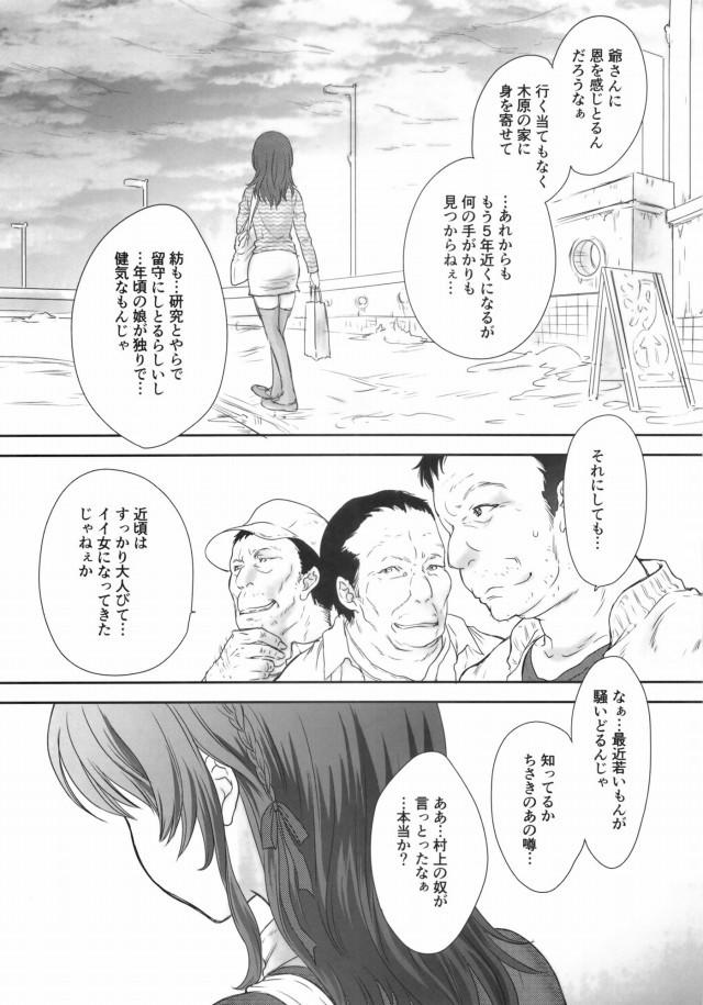 凪のあすから エロマンガ・同人誌10003