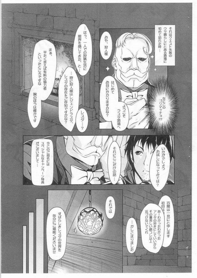 モンハン エロマンガ・同人誌17002