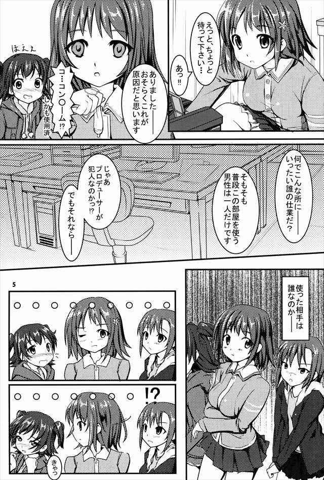 アイドルシリーズ エロマンガ・同人誌17004