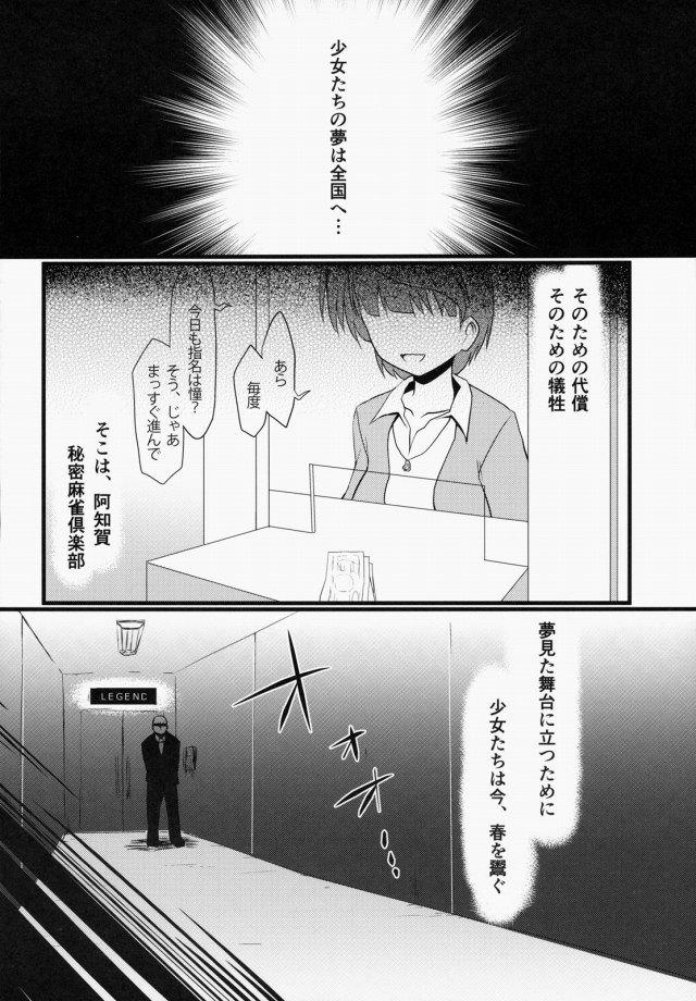 咲き エロマンガ・同人誌20051