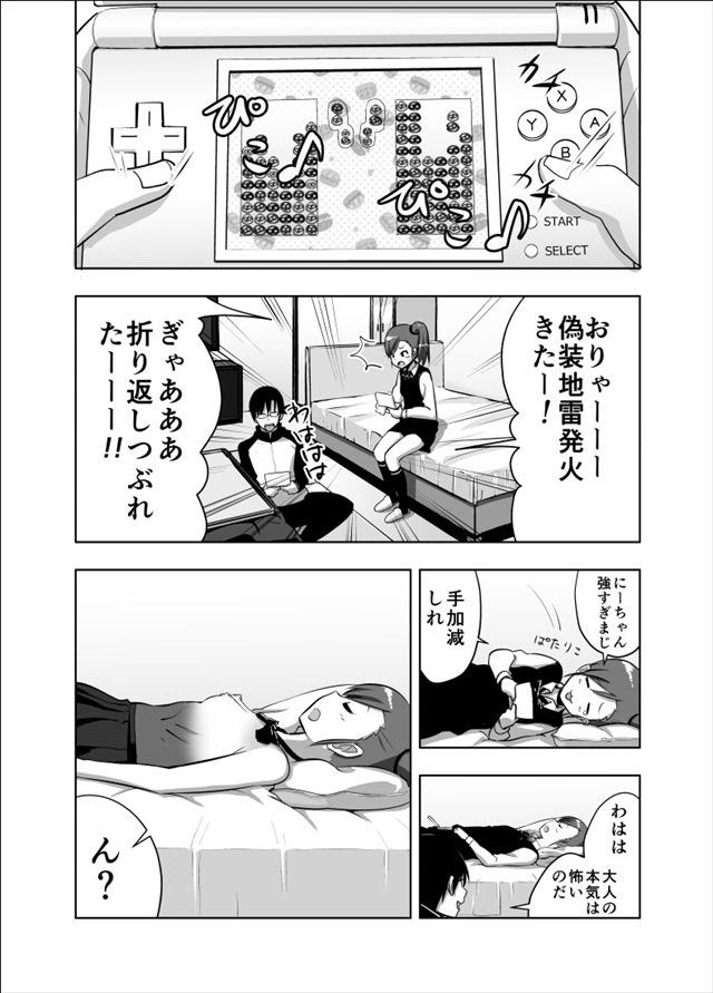 アイドルシリーズ エロマンガ・同人誌10014