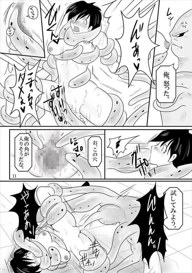 ドラゴンボール エロマンガ・同人誌20010