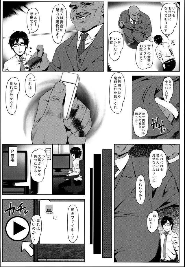 アイドルシリーズ エロマンガ・同人誌12004