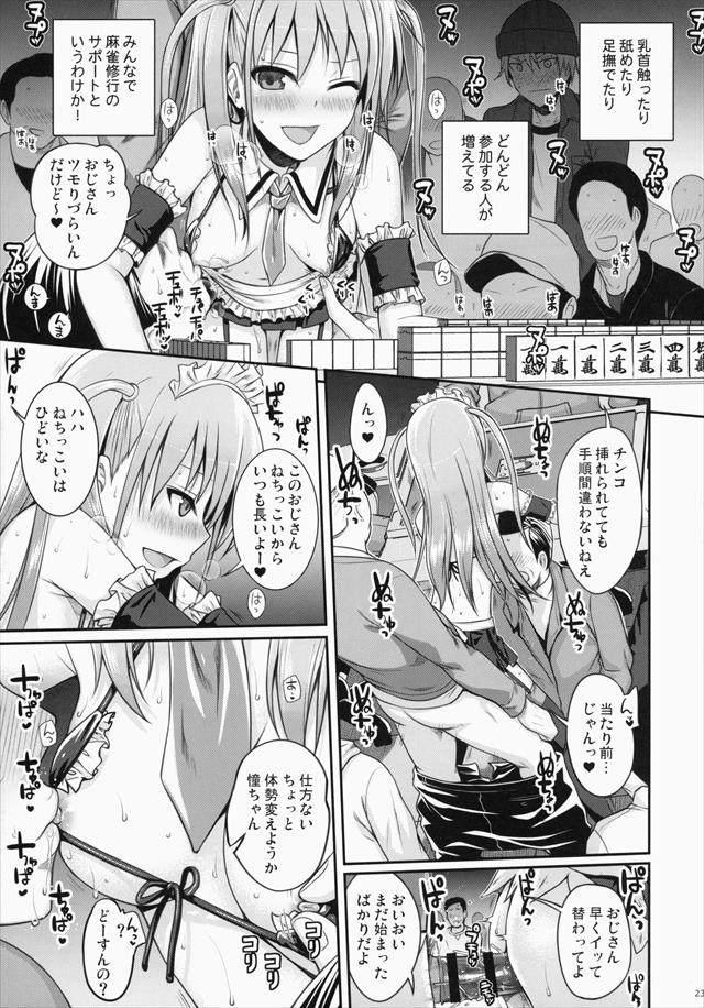 咲き エロマンガ・同人誌12022