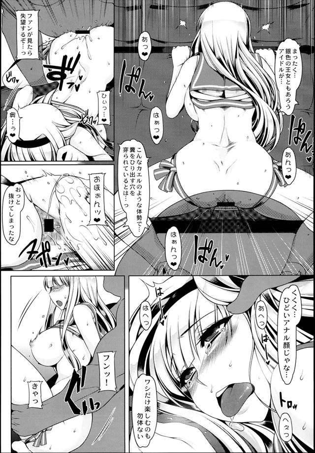 アイドルシリーズ エロマンガ・同人誌12014