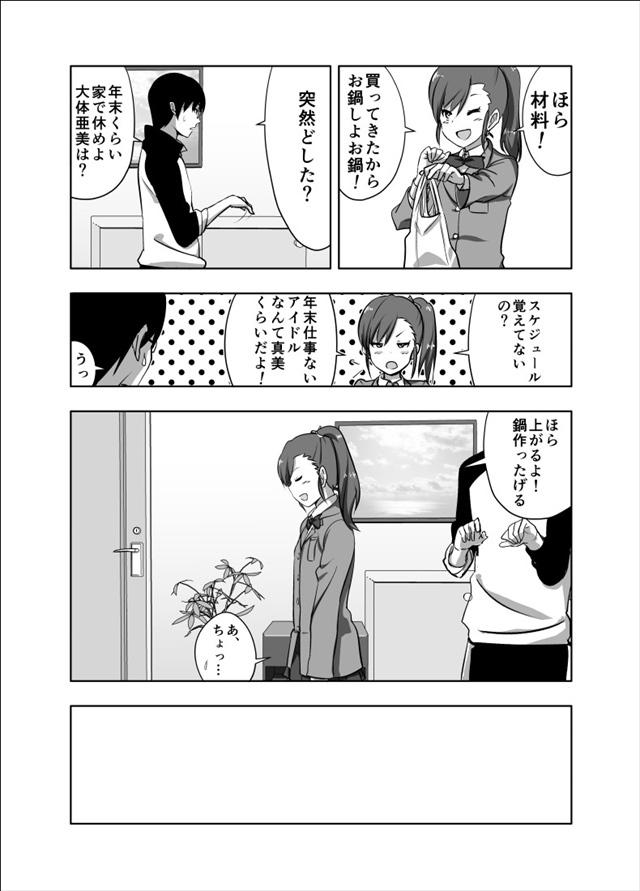 アイドルシリーズ エロマンガ・同人誌10003