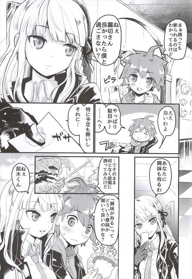 ダンガンロンパ エロマンガ・同人誌13004