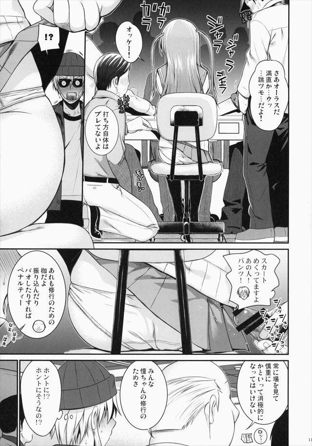 咲き エロマンガ・同人誌12010