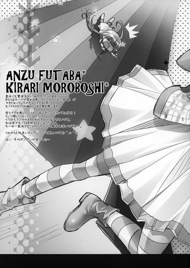 アイドルシリーズ エロマンガ・同人誌33012