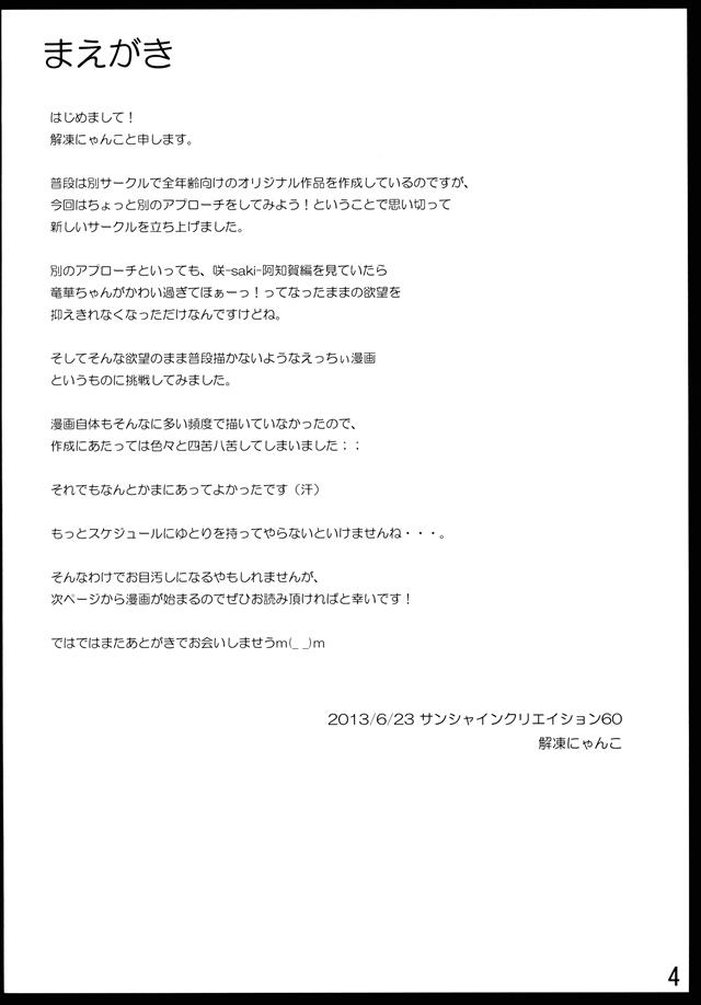 咲き エロマンガ・同人誌30002